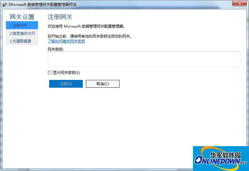Microsoft数据管理网关