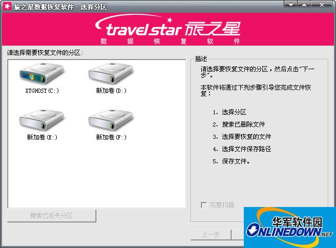 旅之星数据恢复软件