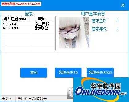 腾讯QQ管家抢5000管家金币活动工具