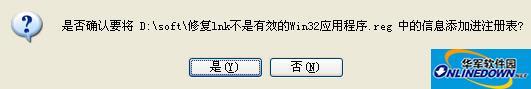修复lnk不是有效的Win32应用程序