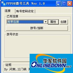 PPPOE单线拨号上网工具
