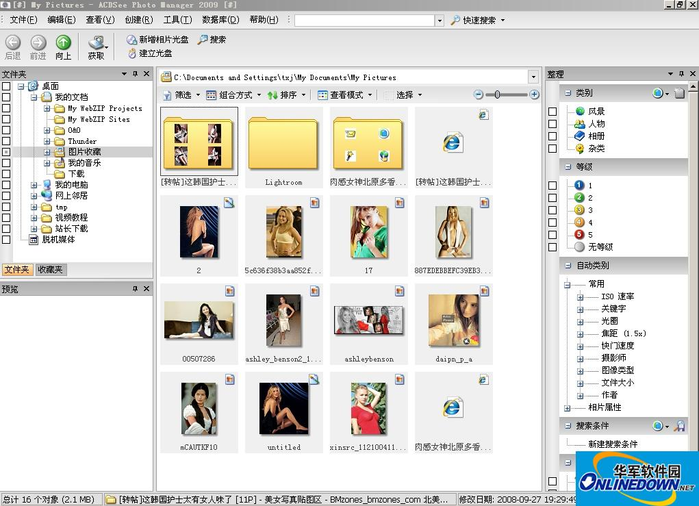 ACDSee Photo Manager 2009(图象处理)
