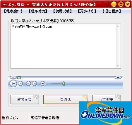 粤语普通话互译发音工具(粤语翻译器)