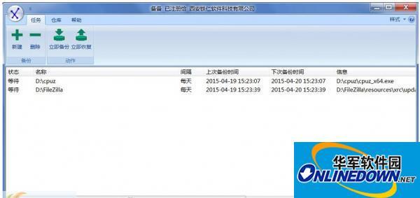 XBackup备呗(文件备份)
