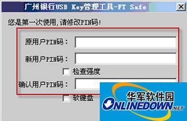 广州银行飞天普通型USB KEY驱动