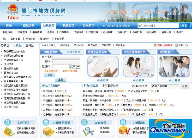 厦门地税网站初始化工具