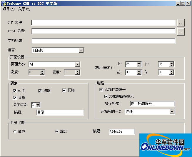 CHM转DOC文档工具(Softany CHM to DOC)