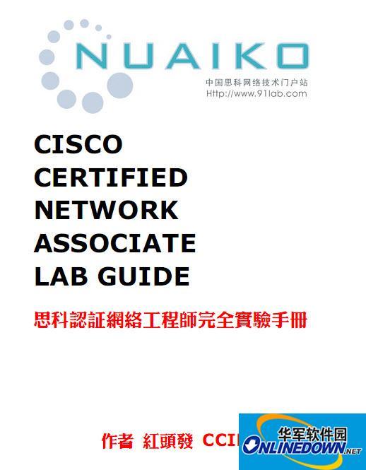 最新CCNA完全实验手册