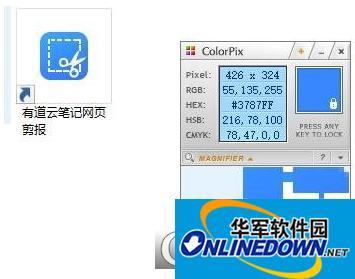 迷你电脑取色器ColorPix