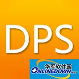 DPS便捷设计印刷...