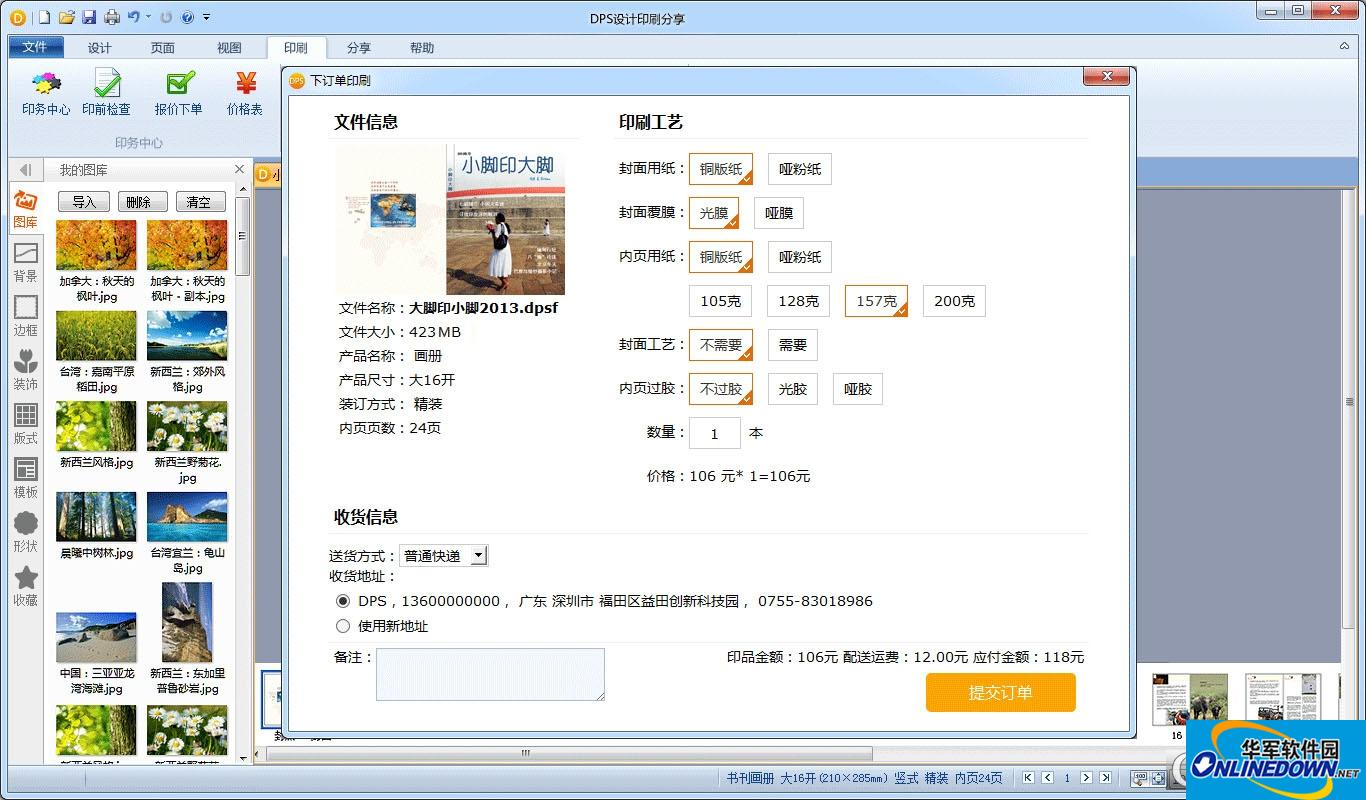 DPS便捷设计印刷软件