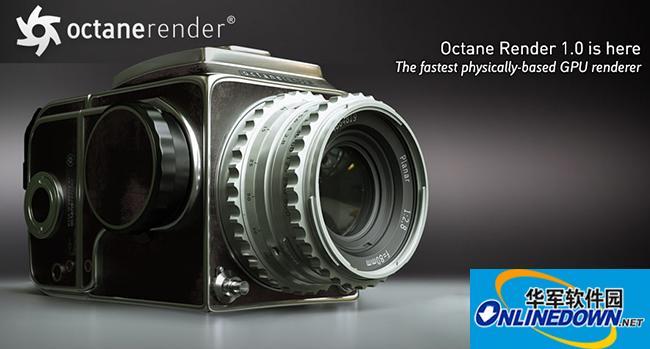 OctaneRender渲染器