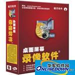 楼月桌面屏幕录像监控软件 v4.1免费版