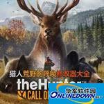 猎人:野性的呼唤七项修改器 PC版