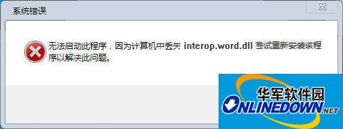 interop.word.dll系统补丁