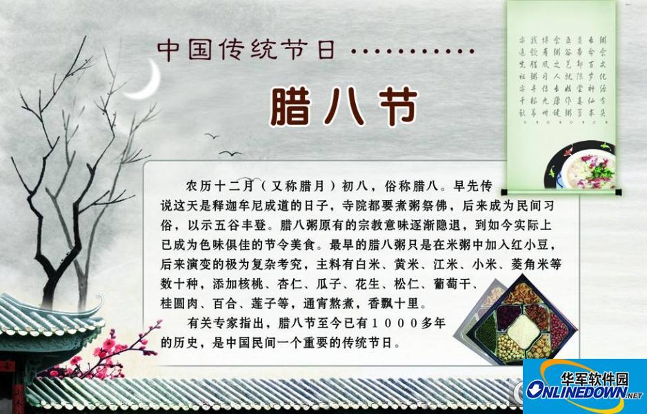 2017腊八节高清祝福美图