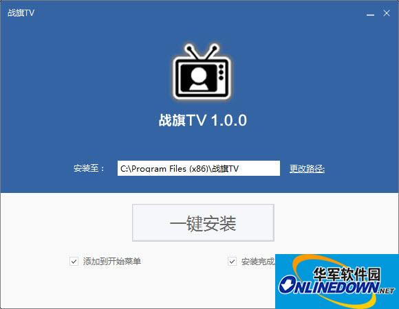 战旗TV游戏直播平台pc客户端