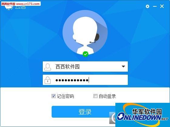 苏宁云信卖家2017版