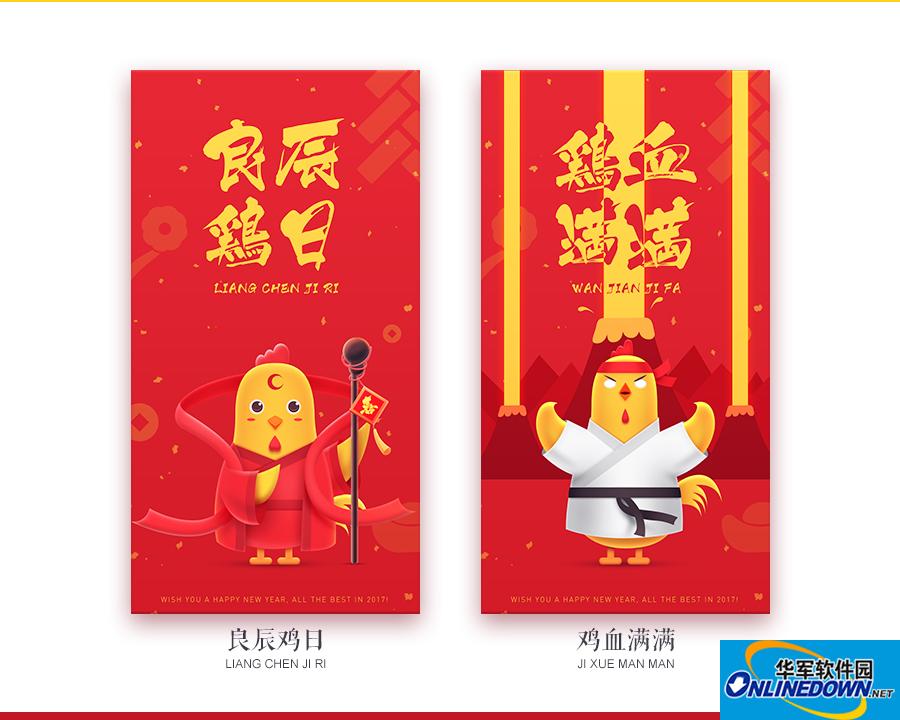 2017鸡年大吉创意图片