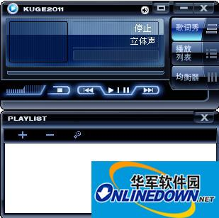 酷歌2011音乐播放器