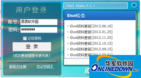 OCG联网决斗模拟软件(iDuel)