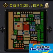 装逼世界ZB【隐藏英雄】 6.7