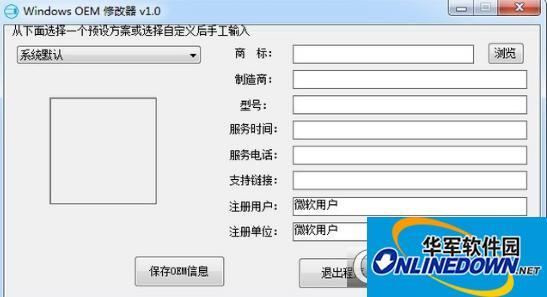 Win10OEM信息修改工具