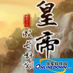 皇帝成长计划2 CE修改工具 3DM中文版