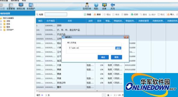 贵州省国家税务局商品和服务税收编码开票指引软件金税盘版