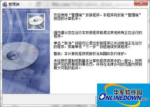 网眼计算机监控系统