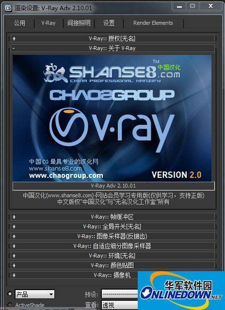 高级渲染器(VRay adv 2.10.01 SP1 for Max2012)