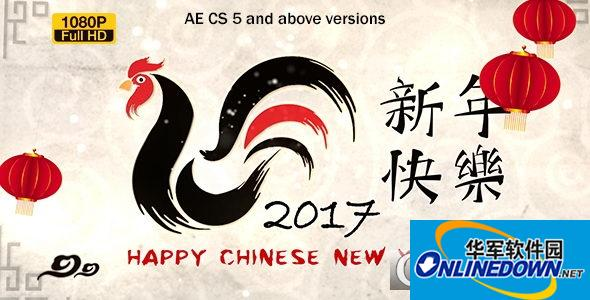 Chinese New Year2017中国鸡年新年春节片头模板