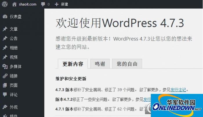 WordPress4.7.3中文版