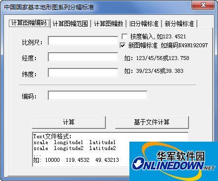 中国国家基本地形图查询软件