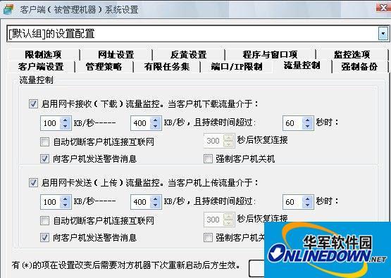 WorkWin企业局域网监控软件