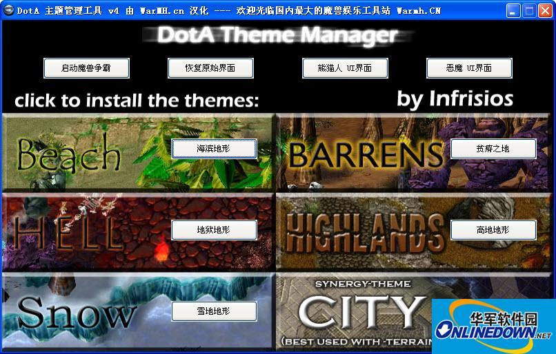 DotA 地形转换工具(Dota Theme Manager)