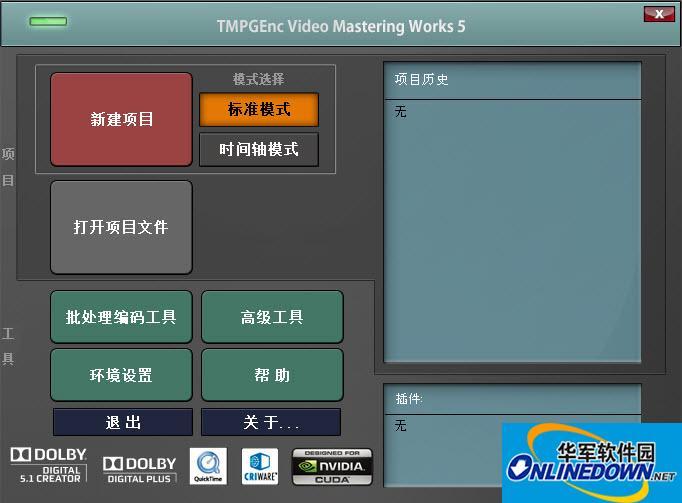 小日本5(TMPGEnc Video Mastering Works)