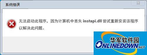 instapi.dll文件64位32位