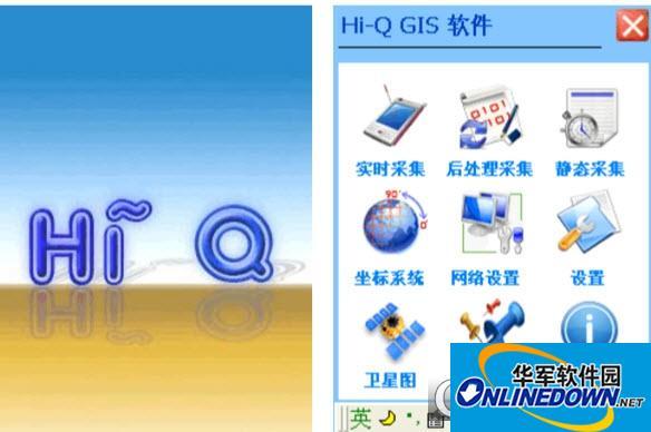 中海达Hi-Q数据采集软件低速版