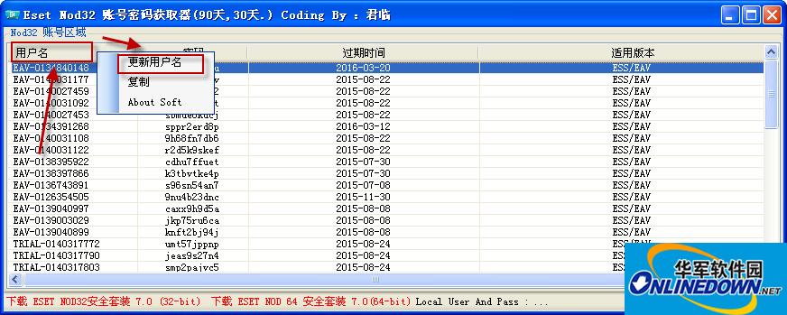 EsetNod32账号密码获取器