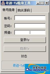 yy频道隐身代码2016