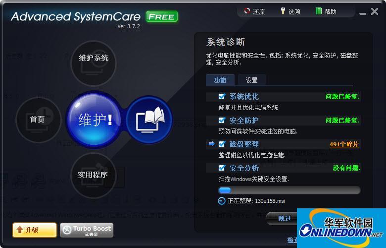 系统优化工具Advanced SystemCare free_AWC