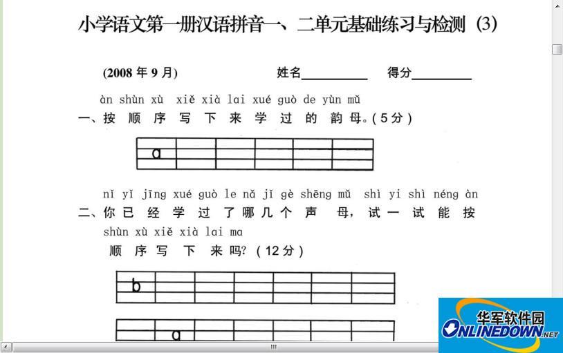 小学一年级语文练习题上册人教版