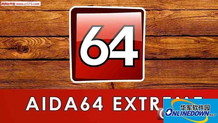 AIDA64 Extreme至尊版/Business商业版