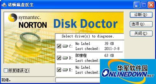 诺顿磁盘医生NDD 2005