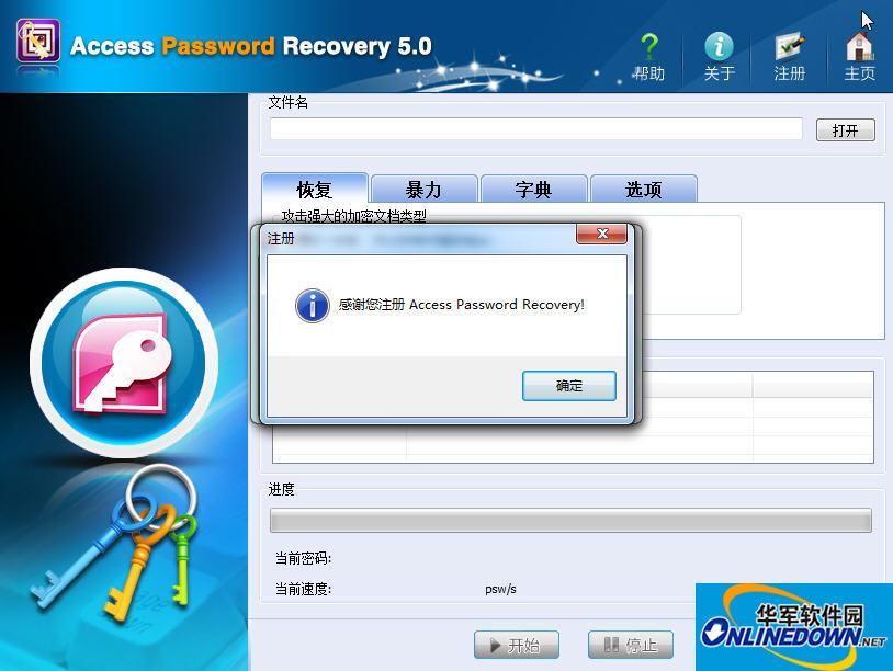 Access密码恢复工具(Access Password Unlocker)
