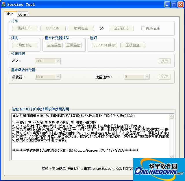 佳能mp288清零软件