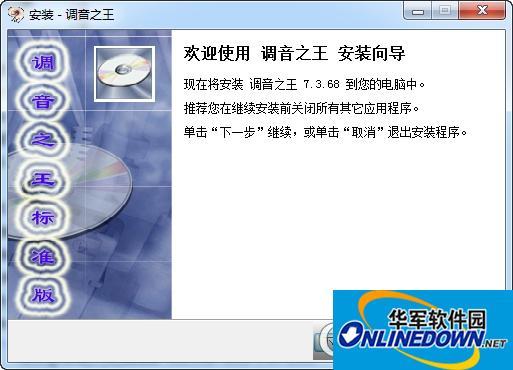 调音之王弦乐器调音软件