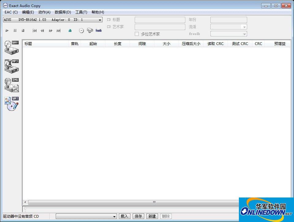 eac抓轨软件最新版
