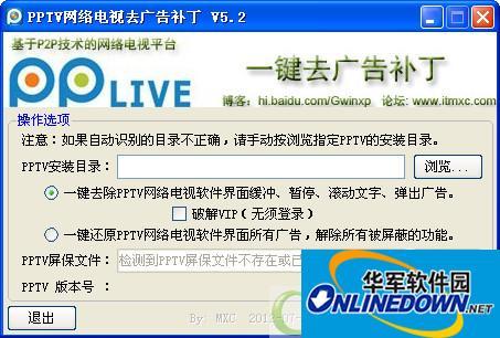 PPTV网络电视去广告补丁